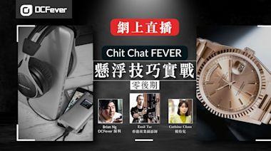 Chit Chat FEVER:零後期!懸浮技巧實戰 Emil x Brian 網上直播 - DCFever.com