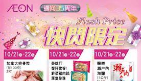【Aeon】快閃限定優惠(21/10-22/10)