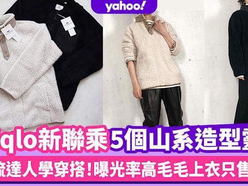 Uniqlo White Mountaineering聯乘系列5個日本山系造型靈感!曝光率高毛毛上衣只售$199