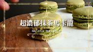 超濃郁抹茶馬卡龍 How to make Matcha Macarons