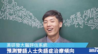 中風倖存丨雙語人士患失語症 應接受哪種語言治療? - 香港健康新聞 | 最新健康消息 | 都市健康快訊 - am730