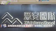 亞洲首創免息提早出糧 眾安銀行『做壞規矩』呢招好高明!