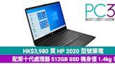 HK$3,980 買 HP 2020 型號筆電,配第十代處理器 512GB SSD 機身僅 1.4kg!