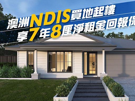 澳洲投資|NDIS福利計劃買地起樓 坐享7年8厘淨租金回報保障 | 蘋果日報