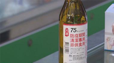 75%防疫酒精「未滅菌」能用?台酒揭真相