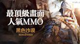 《黑色沙漠》宣布進入全球開放世界 RPG 遊戲前五名 本週六舉辦線上「2021 海地爾宴會」