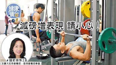 減肥︱提升運動表現勿只攝取能量減磅 研究指會增加受傷機會   蘋果日報