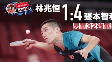 【東京奧運】林兆恒力戰而敗 不敵張本智和男單32強止步