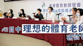 香港體育教師學會經驗傳承研討會順利舉行