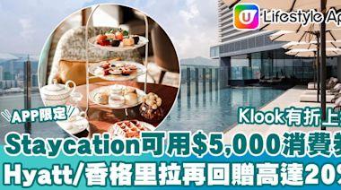 【5000元電子消費券】Staycation可用$5,000電子消費券!Hyatt/香格里拉/馬可孛羅再回贈高達20%   U Travel 旅遊資訊網站