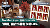 Macallan Pop-up落戶K11 MUSEA 為蘇格蘭威士忌The Red Collection造勢 - 香港經濟日報 - 理財 - 博客