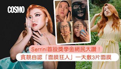 Serrini首設獎學金鼓勵大學生|私下貪靚愛護膚更是「面膜狂人」一天敷3片面膜 | Cosmopolitan HK