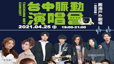 2021年4月25日中捷慶通車 《台中脈動》演唱會免費欣賞 | 蕃新聞