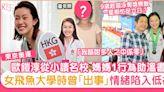 【東京奧運】歐鎧淳女飛魚從小讀名校 媽媽1行為助溫書 剖白:我不是人生勝利組 | 熱話 | Sundaykiss 香港親子育兒資訊共享平台