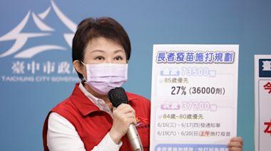 台中再獲配3萬7200劑疫苗 6/19起開放80歲以上長輩接種 | 蕃新聞
