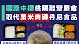 【隔離營膳食】國泰中標 提供一日三餐予竹篙灣檢疫中心