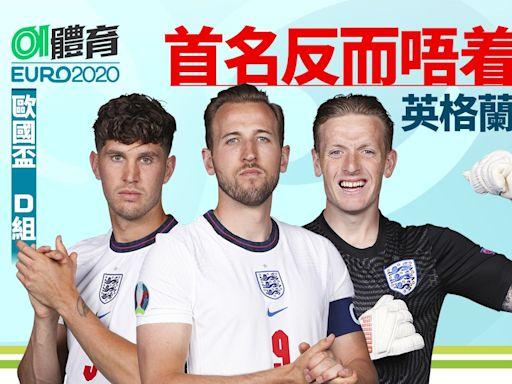 歐國盃|英格蘭球迷必讀睇波攻略 直播賽程+點評球員兼陣容分析