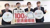台灣三菱電機捐贈百萬空清循環扇助新北市校園防疫 - 工商時報