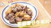 蜜椒薯仔牛柳粒
