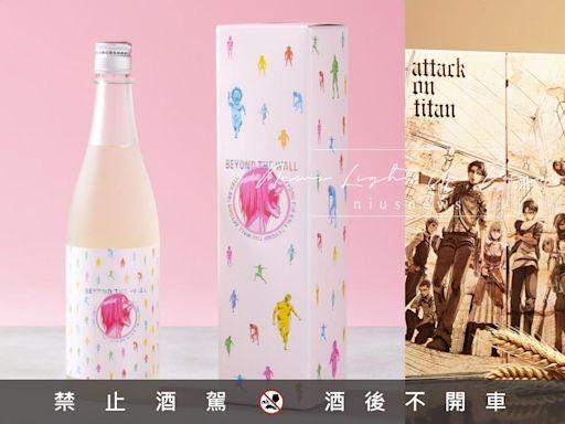 《進擊的巨人》聯名「梅酒」必喝!無垢巨人清酒包裝粉嫩登場,艾爾文團長讓巨迷超懷念|進擊的巨人、日本酒、燒酎、清酒、動漫| 酒酒窩