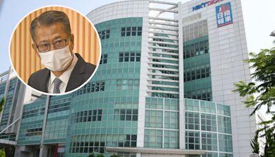 財政司長引《公司條例》提交壹傳媒清盤呈請 官委任2清盤人12月聆訊