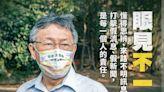 網紅製作換臉色情片牟利遭逮 柯文哲連網軍一起罵:台灣民主的暗瘡