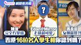 香港16位明星學生相你見過未?Mirror Edan勁老積、最崩壞竟是她|今日日本