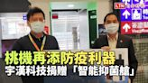 守護國門!桃機再添防疫利器 宇漢科技捐贈「智能抑菌艙」 - 自由電子報影音頻道