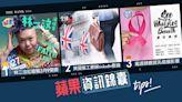 蘋果資訊錦囊|編輯每周食買玩推介 林二汶紅館騷3月9開賣搶飛 英國搵工要睇實LinkedIn數據 | 蘋果日報