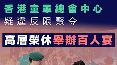 【限聚令執法】香港童軍總會中心疑舉行百人宴 民政署聯同食環署展開調查
