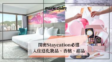 閨密Staycation必選!酒店入住送Too Faced化妝品、香檳、甜品、好玩活動