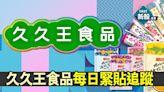 新股IPO】久久王食品1927首日招股 孖展3.7億元、超額認購25倍(不斷更新) - 香港經濟日報 - 即時新聞頻道 - 即市財經 - 新股IPO
