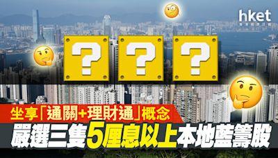 【高息股攻略】嚴選三隻5厘息以上本地藍籌股 坐享「通關+理財通」概念 - 香港經濟日報 - 即時新聞頻道 - 即市財經 - 股市