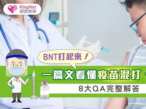 BNT打起來!一篇文看懂疫苗混打、副作用,8大QA完整解答