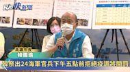 快新聞/磐石艦仍有24名官兵拒疫調、51名未接電 韓國瑜:今日下午5時開罰