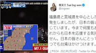 福島7.3強震! 蔡英文推特聲援日本:台灣永遠都在
