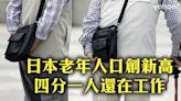 日本老年人口創新高 四分一人還在工作
