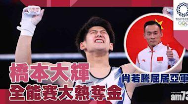 東京奧運|橋本大輝全能賽大熱奪金 中國選手得銀牌 - 香港體育新聞 | 即時體育快訊 | 最新體育消息 - am730