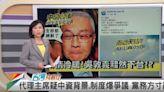 台灣向前行/吳哥哭下台 國民黨傾中路線死路一條?