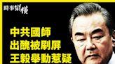 【時事縱橫】中共國師出醜被刷屏 王毅舉動惹疑