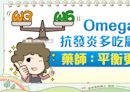 Omega-3、Omega-6怎麼吃?