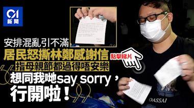 荃威花園檢疫住戶母親節「獲釋」 居民不滿安排怒撕林鄭感謝信
