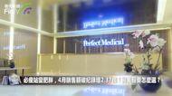 必瘦站(01830.HK)變肥胖,4月銷售額破紀錄增2.37倍!醫美股要怎麼選?