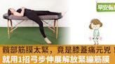 動太多、太少都讓筋膜太緊、膝蓋痛!該這樣放鬆