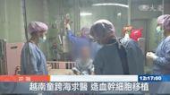 疫線生機 〉來台幹細胞移植 越南2癌童重生