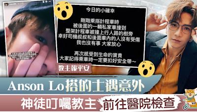 【MIRROR成員】Anson Lo搭的士遇意外 神徒叮囑教主前往醫院檢查 - 香港經濟日報 - TOPick - 娛樂
