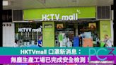 王維基 HKTVmall 新消息:口罩無塵工場已完成檢測!