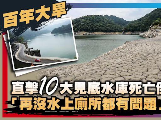 【百年大旱1】直擊10大見底水庫死亡倒數 「再沒水上廁所都有問題」 | 蘋果新聞網 | 蘋果日報