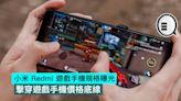 小米 Redmi 遊戲手機規格曝光,擊穿遊戲手機價格底線
