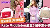 凱特王妃最愛5個手袋品牌!減價低至半價入手小眾手袋